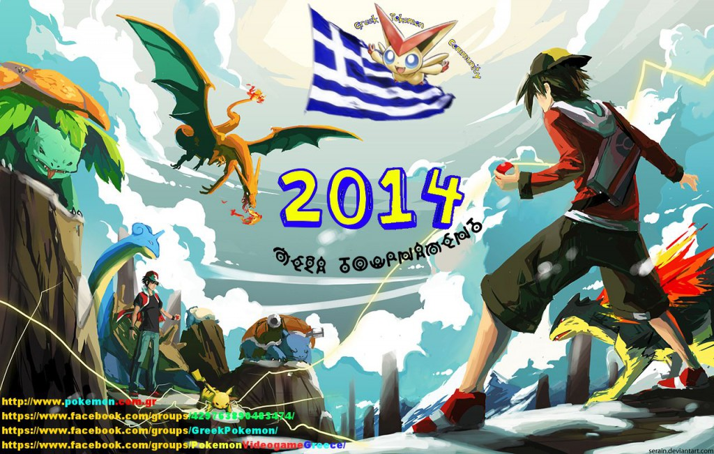 Greek Pokemon Tour 2014